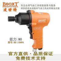 BOOXT波世特BX-13HPA枪式风批 大扭力气动螺丝刀气动起子五金工具包邮
