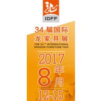 2017第34届国际龙家具展览会暨34届国际龙家具材料展览会