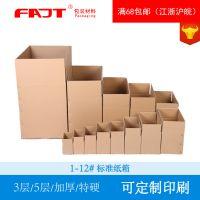 FAJT包装快递纸箱批发电商纸箱定做印刷搬家箱子快递纸箱生产厂家