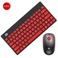 富德1500无线键盘鼠标套装 笔记本电脑迷你usb光电无限鼠标键盘薄