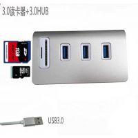铝合金3.0combo usb 3.0hub usb分线器集线器扩展器 多功能读卡器
