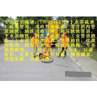 浙江杭州市污水管道清洗养护检测服务公司18662604829