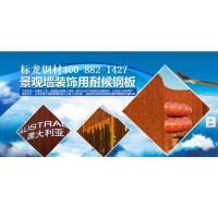 标龙钢材20CRMO 35CRMO 42CRMO合金钢板 首钢钢厂保证材质可零割