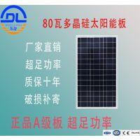 德州东龙80W多晶硅太阳能电池板