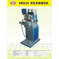 供应小型移印机,双色穿梭移印机MINI-2S