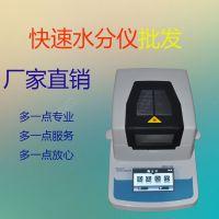 供应维斯WE-1MHMoisture tester水分测试仪 水分计