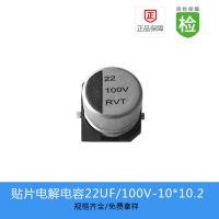 国产品牌贴片电解电容22UF 100V 10X10.2/RVT2A220M1010