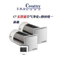 Creattry美国创诗新风 无管道镶墙式空气净化新风系统C2plus 模仿人呼吸的运行原理