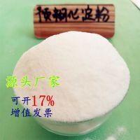 腻子粉用增稠剂预糊化淀粉效果好易施工