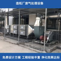造纸厂废气处理方案 包装纸新闻纸生活用纸废气净化工程山东厂家