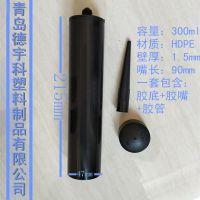 300ml黑色玻璃胶管 诸城厂家 优质玻璃胶筒供应 免费拿样德宇科 HDPE