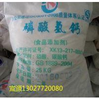 食品级磷酸氢钙的价格,食品级磷酸氢钙,食品级膨松剂