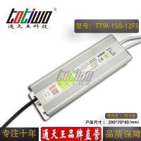 通天王12V12.5A(150W)银白色防水电源TTW-150-12FS