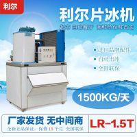 利尔1.5吨商用片冰机供应用于海鲜保鲜
