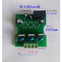 迅迪电子 单火线开发板 智能开关电路板 单火线Demo板