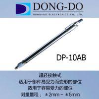DONG-DO 东渡 位移传感器 价格低 DP-10AB