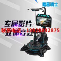 新款9dvr暗黑骑士设备多少钱一套vr设备虚拟现实9d厂家
