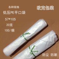 厂家供应 PE低压平口内膜袋 防水 防尘 内衬透明塑料袋 食品级