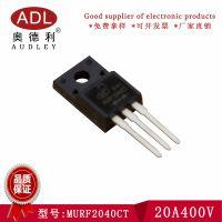 奥德利 快恢复二极管 MURF2040CT 20A400V TO-220F 进口芯片 厂家