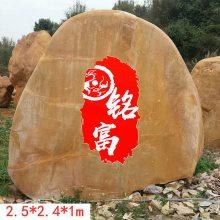 北京学校刻字石 校园大型招牌黄蜡石 景观卧石竖石 厂家直销小区刻字石
