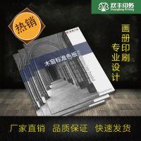 洛阳商务印刷画册 企业画册印刷厂哪家