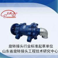 厂家供应天旋TQS-GF型蒸汽旋转接头梅花型干燥设备使用