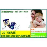 2017年5月郑州国际孕婴童用品博览会