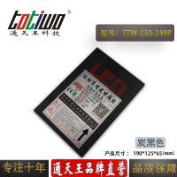 通天王 24V10.42A(250W)炭黑色户外防雨招牌门头发光字开关电源