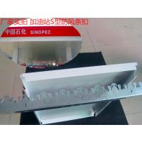 淄博市中海油加油站罩棚装饰铝条扣吊顶指定S300铝板-铝单板