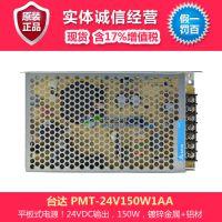台达电源 PMT-24V150W1AA 24VDC输出 150W 台达电源