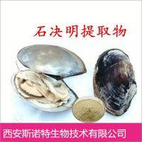 石决明提取物 石决明浓缩粉 纯天然鲍鱼壳提取物