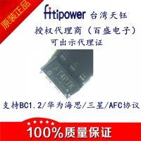 供应充电管理芯片集成电路IC PL4054车载锂电池充电管理IC