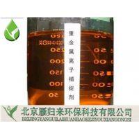 鹤岗重金属捕捉剂在污水处理领域的作用