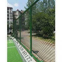 安阳球场围网球场护栏网球场防护网13833840177