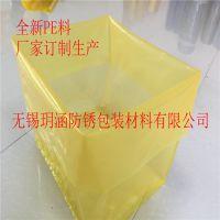 厂家供应蓝色/黄色纸箱木箱内衬VCI气相防锈袋 工业品包装袋