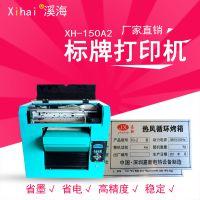 溪海标牌打印记 数码直喷打印机 UV万能打印机 亚克力标牌定制打印机