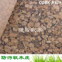 厂家直供 家居用品专用 软木板 轻便无毒无味 防虫 CORK-X37