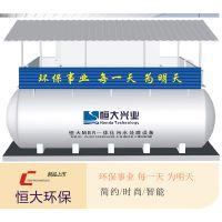 恒大mbr生活污水处理一体化设备hdmbr-300广东省高速公路服务区废水处理