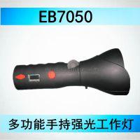 EB7050多功能手持强光工作灯 折叠磁力工作灯 EB7050康庆科技