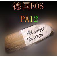 供应德国EOS PA12 PA2200,3D打印专用材料