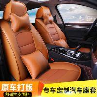 东风日产新款骐达经典轩逸逍客天籁尼桑专用坐垫全包真皮汽车座套