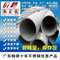 建材工程用304不锈钢无缝管 dn300壁厚10 工业用不锈钢管 304