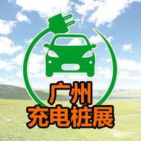 2017中国(广州)国际充电站(桩)设备及电动车电池展览会
