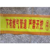 供应埋地可探测20cmPE钢丝警示带