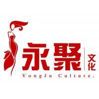 西安永聚结中外籍礼仪模特、活动策划、摄影乐队、主持舞蹈