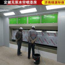 喷漆房 家具喷漆烤漆房 定做各种无尘油漆房 济南绿源环保