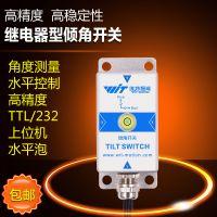 SINRT角度传感器 继电器倾角开关