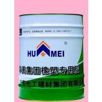 新疆乌鲁木齐厂家直销保温华美牌橡塑专用胶专业粘管粘板