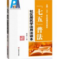 七五普法(社区居民学法用法读本)