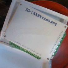 龙之煤ZKB-I低压馈电开关智能综合保护器电气原理